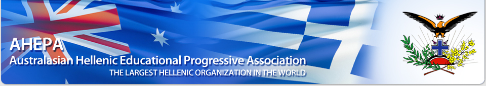 AHEPA | Australasian Hellenic Educational Progressive Association